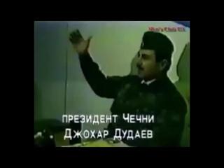 ДЖОХАР ДУДАЕВ О МЕТОДАХ РОССИИ   ИНГУШЕТИЯ АБХАЗИЯ ГРУЗИЯ НАГОРНЫЙ КАРАБАХ - НОВЕЙШИЕ ВОЙНЫ РФ