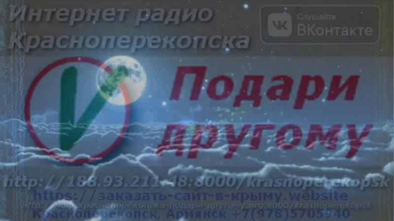 Deep House Nu Disco Sun 20 Sep 20 Красноперекопск МОФ Подари другому интернет радио трансляция v 4 4 20