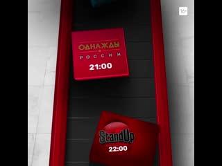 Премьеры в воскресенье: Золото Геленджика, Пой без правил, Однажды в России, Stand Up, Talk