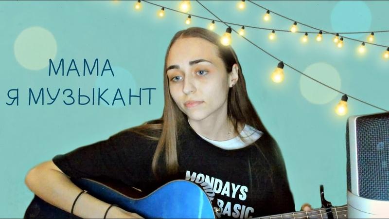 Sheepovskaya Мама я музыкант авторская песня