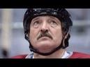Лукашенко учит Динамо как надо играть в хоккей!