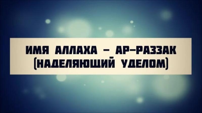 Имя Аллаха Ар Раззак Наделяющий уделом Абу Яхья Крымский mp4