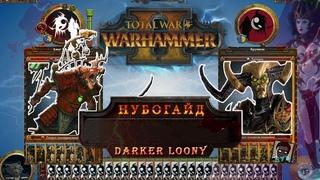 Нубогайд: Total War - WARHAMMER II- Гномы, гайд, армия, отряды, для новичков, советы