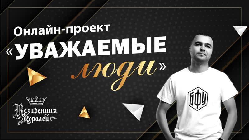Онлайн проект Уважаемые люди Руслан Дадашев 09 06 2020