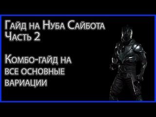 Гайд на Нуба Сайбота (Noob Saibot) часть 2. Разбор комбинаций персонажа в Mortal Kombat 11.