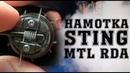 Намотка сигаретной дрипки STING MTL RDA by WOTOFO ДЯДЯ СТАС