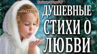 Очень Душевные Стихи о Любви! Стихи до Мурашек для Самых Близких! Читает Владимир Фёдоров
