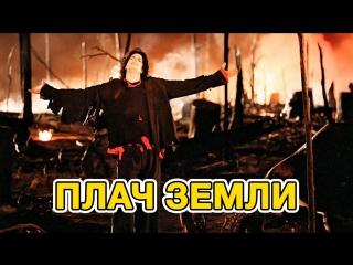 Michael Jackson - Earth Song / Майкл Джексон - Песня Земли перевод / русский / субтитры Full HD 1080