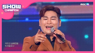[Debut Stage] 200812 Kang Tae Kwan (강태관) - The Highway of My Life (내 인생의 고속도로)