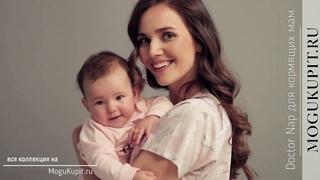 – домашняя одежда для кормящих мам Doctor Nap Maternity