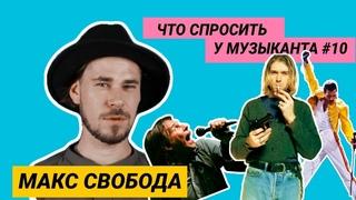 Максим Свобода, Кристина Кошелева - Принцип Айсберга ...