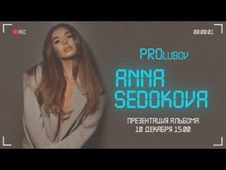 Презентация альбома Анны Седоковой «Про любовь»