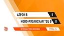 ТТЛФ 07 12 2019 Атрон В Ново Рязанская ТЭЦ В 5 0