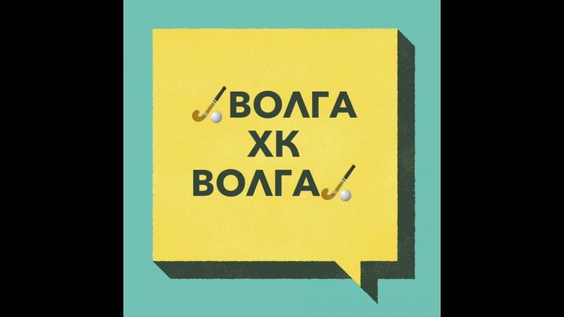 Обращение вратаря ХК «Волга» Дмитрия Атаманюка к болельщикам