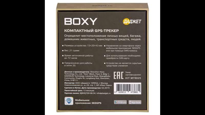 Портативный GPS трекер Boxy купить почтой России недорого наложенным платежом