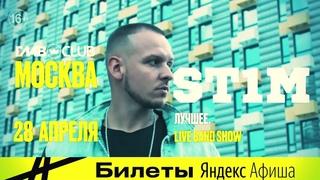 NEADECVAT - ПРИГЛАШЕНИЕ НА КОНЦЕРТ ST1M  MOSCOW   ГЛАВCLUB