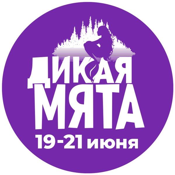 Афиша Воронеж Дикая Мята 2020 автобусный тур из Воронежа