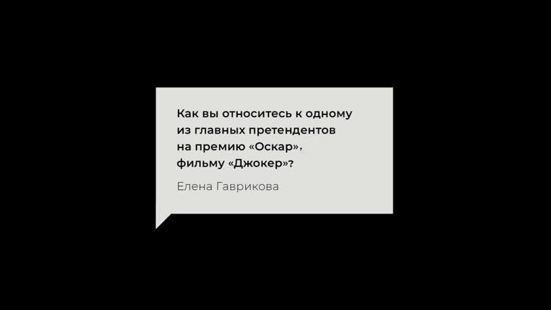 Андрей Кончаловский о фильме Джокер
