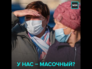 Как соблюдают масочный режим – Москва 24