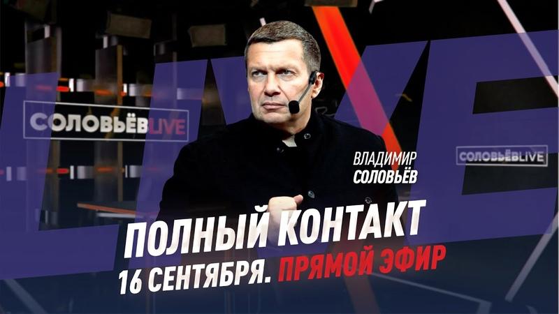 16 сентября 2021 года | Полный контакт | Соловьёв Live