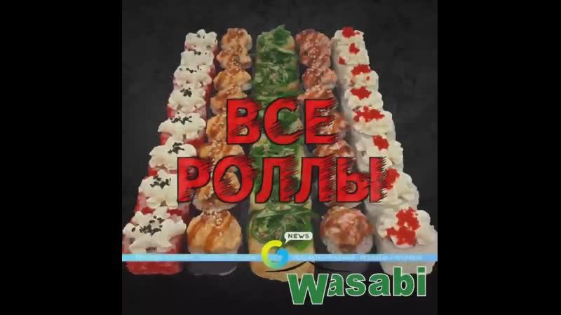 Не нужно тратить драгоценное время на кухне! Закажите доставку и наслаждайтесь !С заботой о вас wasabi takeaway !. Гел