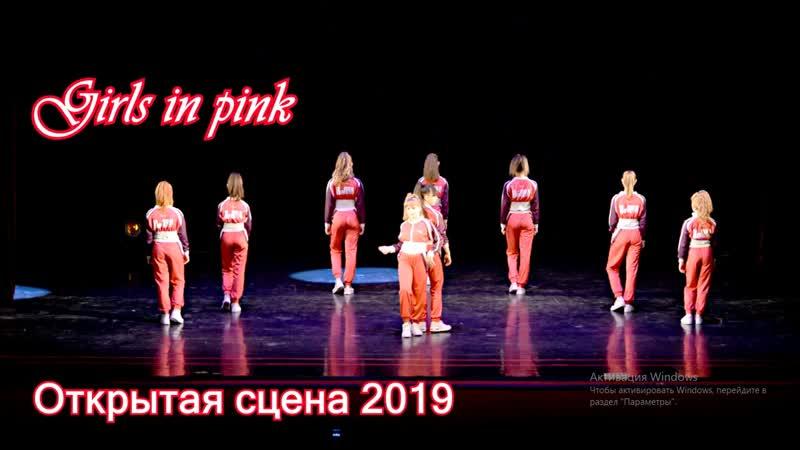 Girls in pink Постановка Ольги Ваховской