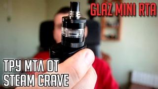 Steam Crave победили всех? Glaz Mini RTA (Подробный обзор)