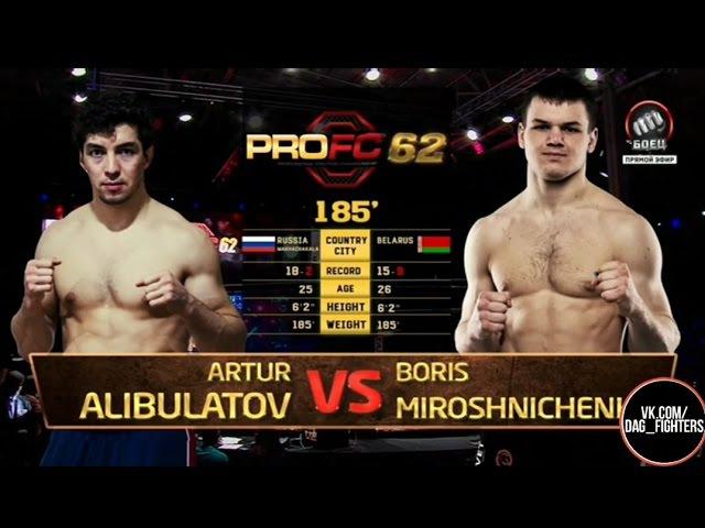 Артур Алибулатов vs Борис Мирошниченко fhneh fkb,ekfnjd vs ,jhbc vbhjiybxtyrj