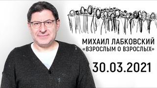 """Жеребьевка Калоши, Лабковский отвечает на вопросы. """"Взрослым о взрослых""""  () года"""