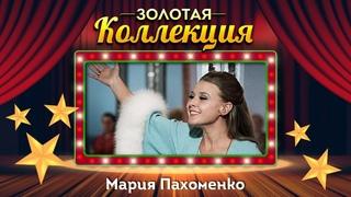Мария Пахоменко - Золотая коллекция. Лучшие песни. Стоят девчонки