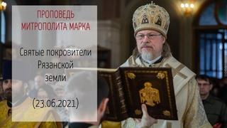 Проповедь митрополита МАРКА. Святые покровителя Рязанской земли ( г.)