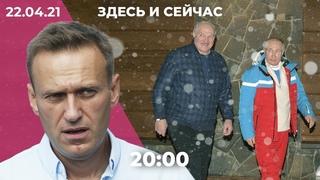 Врачи просят Навального прекратить голодовку. Путин ответил Зеленскому и встретился с Лукашенко.
