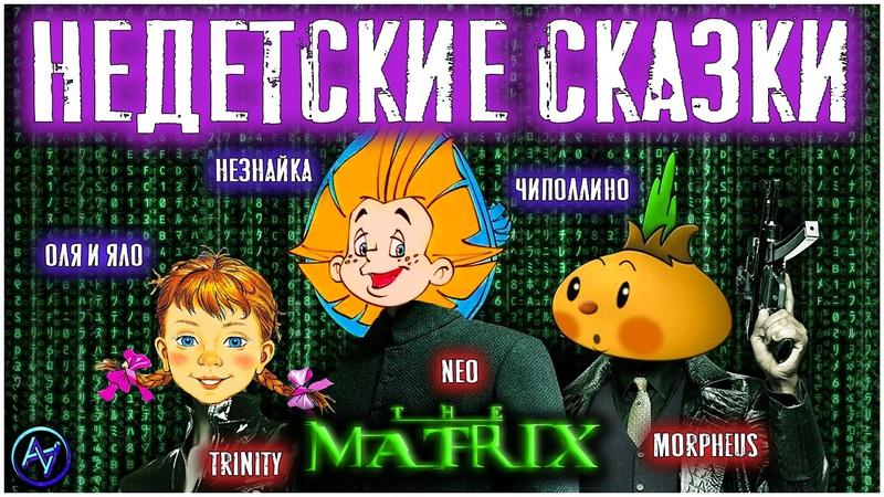 ЭТИ СКАЗКИ СКОРО ЗАПРЕТЯТ В РФ. 4 НЕДЕТСКИХ АНТИУТОПИИ. ЧИПОЛЛИНО НЕЗНАЙКА И ДРУГИЕ БОРЦЫ С СИСТЕМОЙ