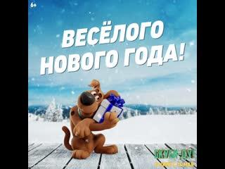 С Новым годом, Скуби-Ду!