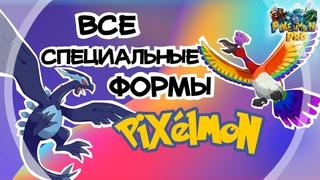 Как получить все формы покемонов    Все специальные окраски покемонов в майнкрафте!
