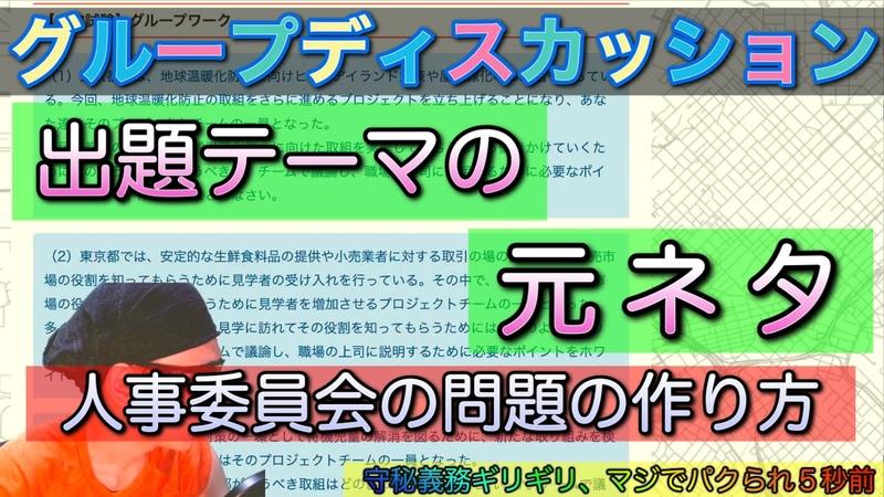 グループディスカッション ★予想テーマランキング★ 東京都 新方式