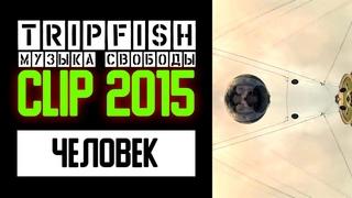 TripFish - CLIP - Человек 2015