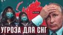 Срочно! Коронавирус уже в России. Угроза для стран СНГ