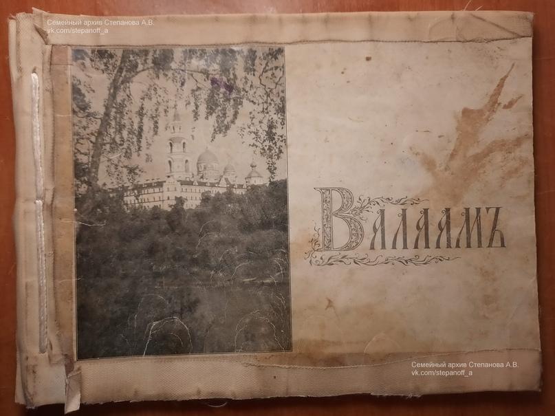 Обложка альбома «Валаам» 1935 года.