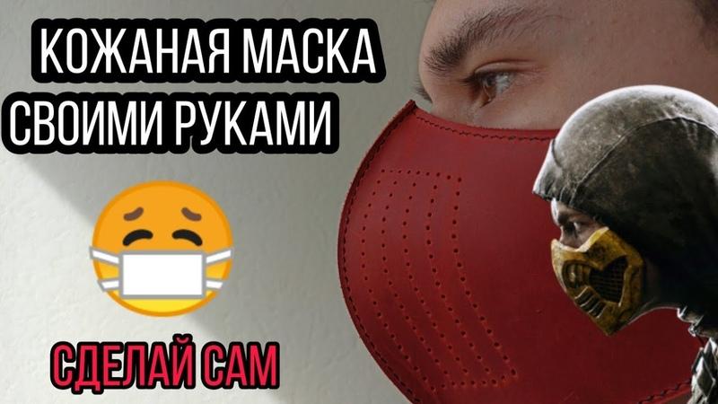 Как сделать многоразовую маску своими руками! Маска для лица