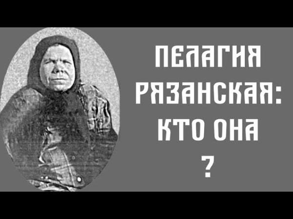 О Пелагее Рязанской и ее пророчествах из уст беса во плоти