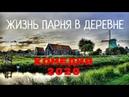 ФИЛЬМ 2020 ДЕРЕВЕНСКИЙ ПАРЕНЬ @ СМОТРЕТЬ РУССКИЕ КОМЕДИИ 2020 HD