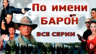 """По имени """"Барон"""". Сериал. Все серии. Феникс Кино. Криминальная драма"""