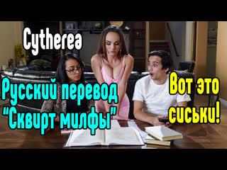 Cytherea сквирт Big TITS большие сиськи big tits Трах, all sex, porn, big tits , Milf, инцест, порно blowjob brazzers секс порно
