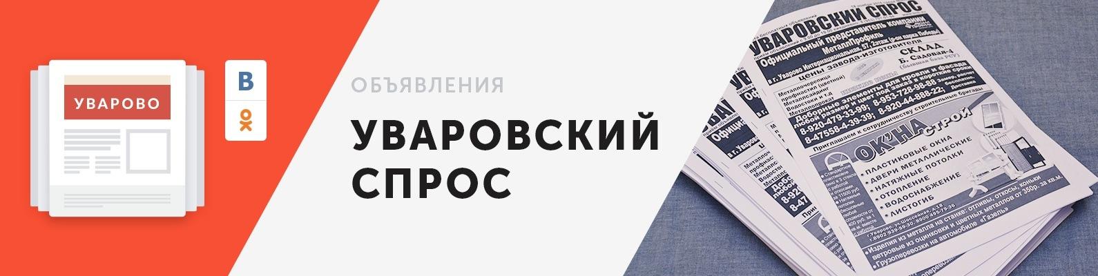 Уваровский спрос — объявления в Уварово   ВКонтакте b3edc11a411