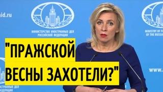 Срочно! Заявление МИД России ОШАРАШИЛО чешских русофобов!