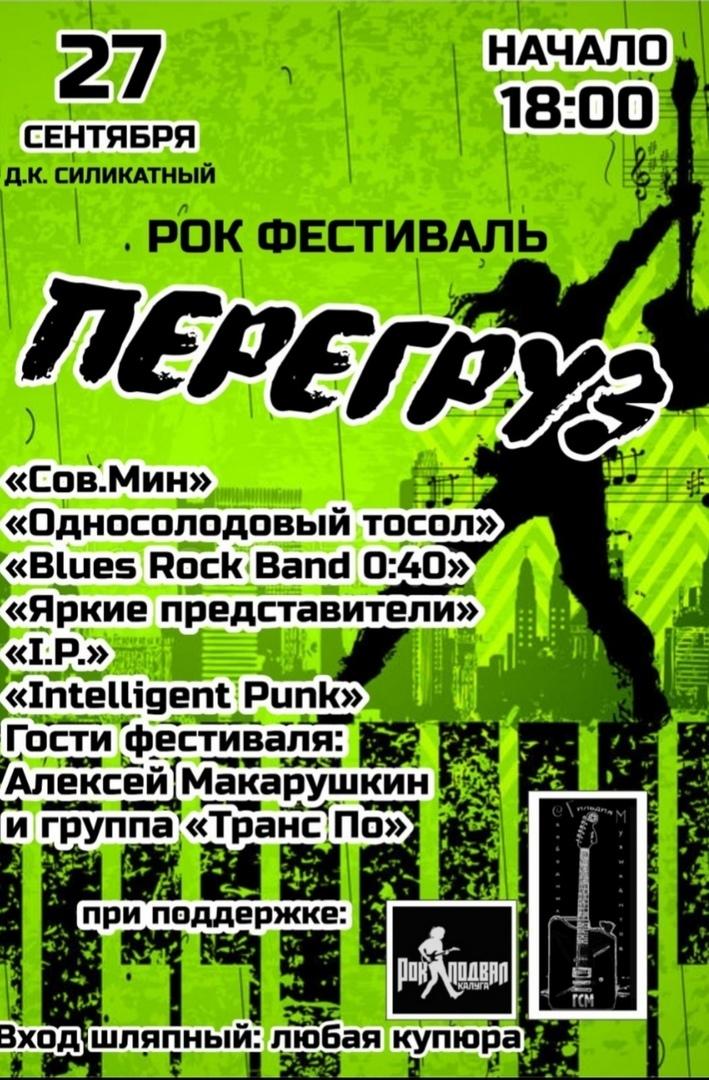 """Афиша рок-фестиваль """"ПЕРЕГРУЗ"""""""