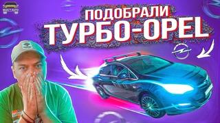 Астра для Антона и Дарьи. Автоподбор Магнитогорск