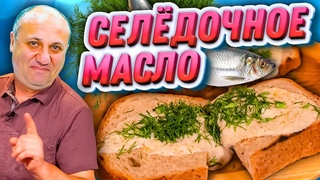СПРЕД ИЗ СЕЛЕДКИ - Вкуснейшая НАМАЗКА на хлебушек! Быстрый РЕЦЕПТ от Лазерсона
