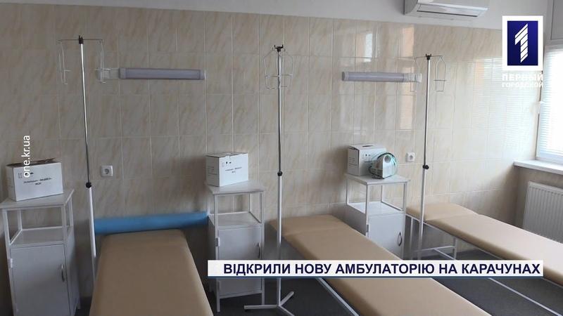 Житломасив Карачуни у Кривому Розі отримав нову амбулаторію